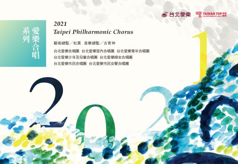 2021年台北愛樂合唱系列精彩節目預告