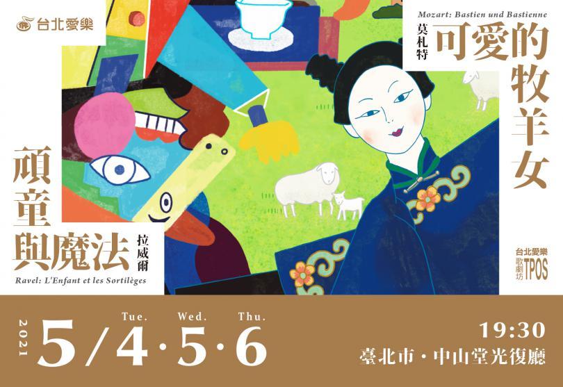 5/4-6 莫札特《可愛的牧羊女》、拉威爾《頑童與魔法》─台北愛樂歌劇坊