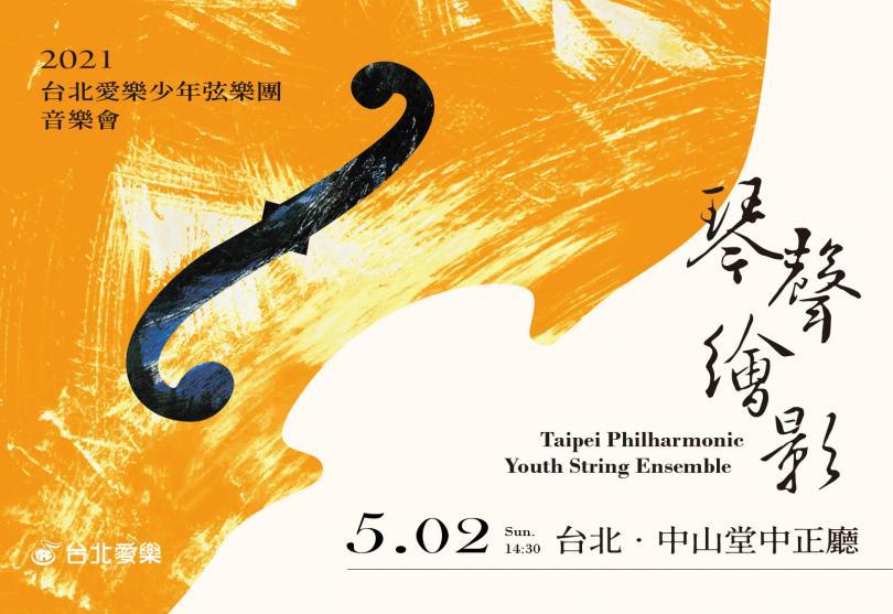 5/2 《琴聲繪影》-2021台北愛樂少年弦樂團定期音樂會