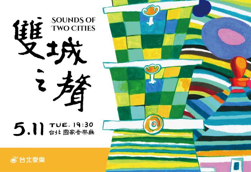 5/11 台北愛樂青年合唱團年度音樂會-雙城之聲