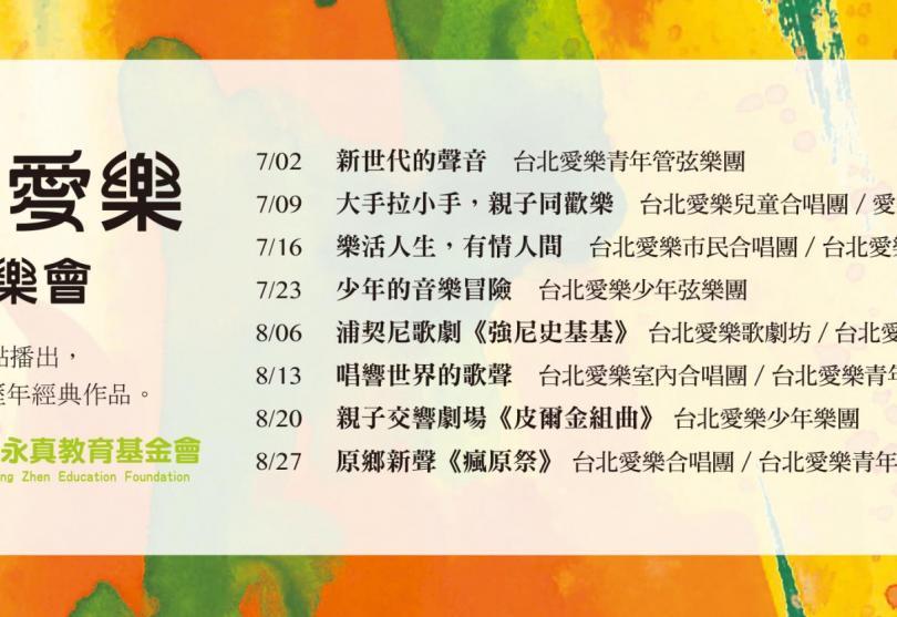 每周五晚開播 台北愛樂雲端音樂會陪樂迷度過最長暑假