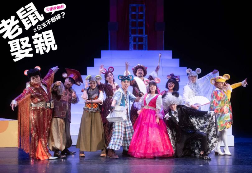 《老鼠娶親之公主不想嫁?》26日首登臺中歌劇院