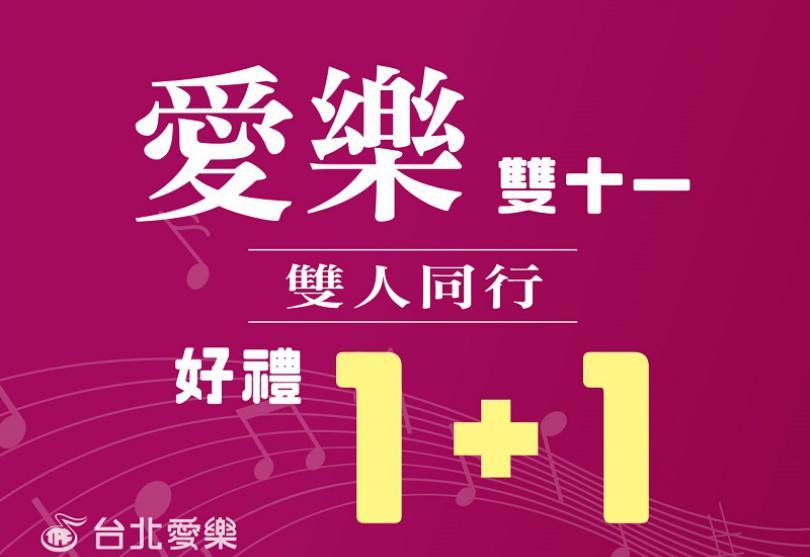 「愛樂雙十一,雙人同行好禮1+1」11/11-17 限時購票買一送一