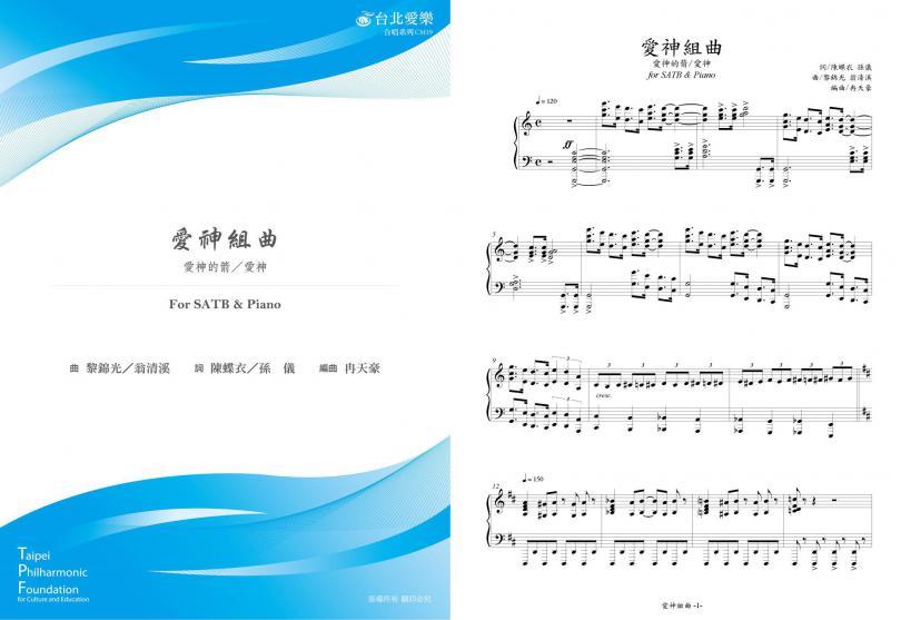 【愛神組曲】for SATB & Piano