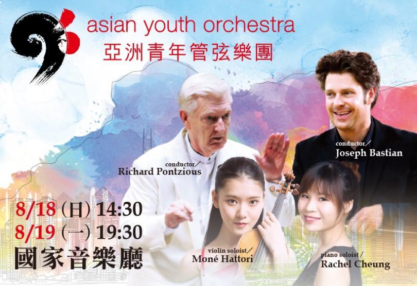2019亞洲青年管弦樂團訪台音樂會