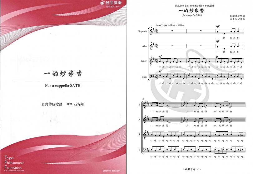石青如《一的炒米香》For SATB a capella