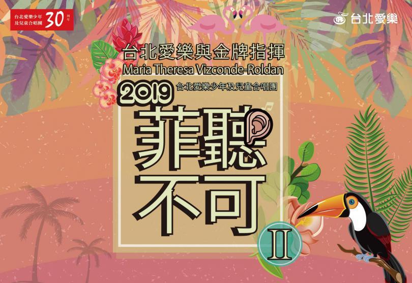 台北愛樂少年及兒童合唱團30週年音樂會-菲聽不可Ⅱ-台北愛樂與Maria Theresa Vizconde-Roldan