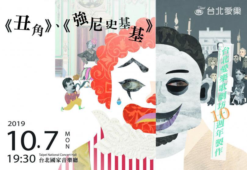 《丑角》、《強尼史基基》─ 台北愛樂歌劇坊十週年製作