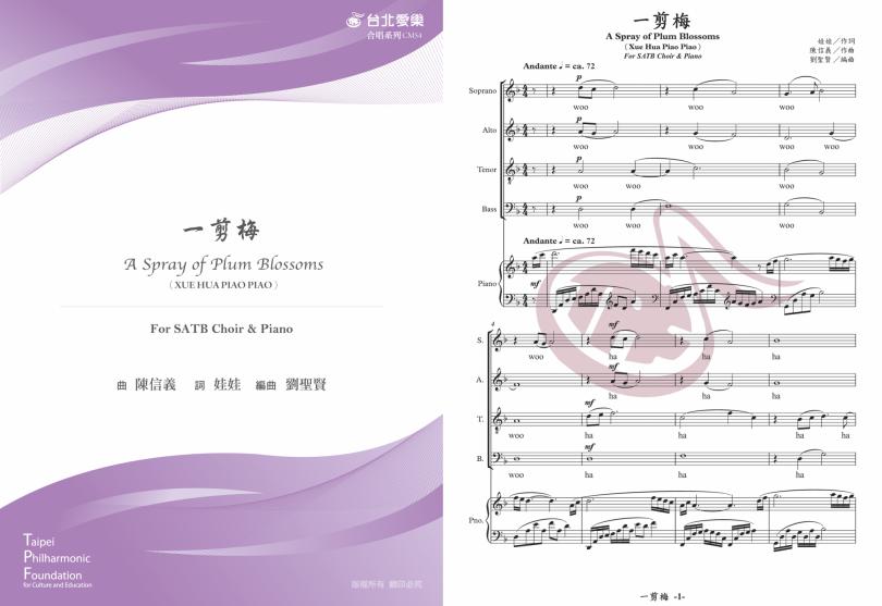 【劉聖賢編《一剪梅》】FOR SATB & PIANO