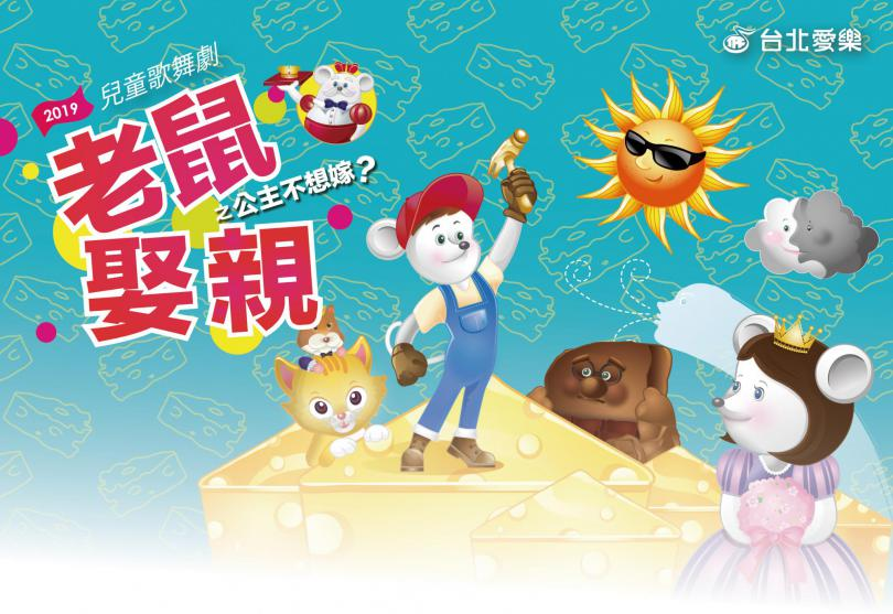 愛樂劇工廠兒童歌舞劇《老鼠娶親之公主不想嫁?》3.0升級加演