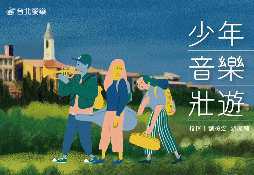 《少年音樂壯遊》–2019台北愛樂少年樂團春季音樂會