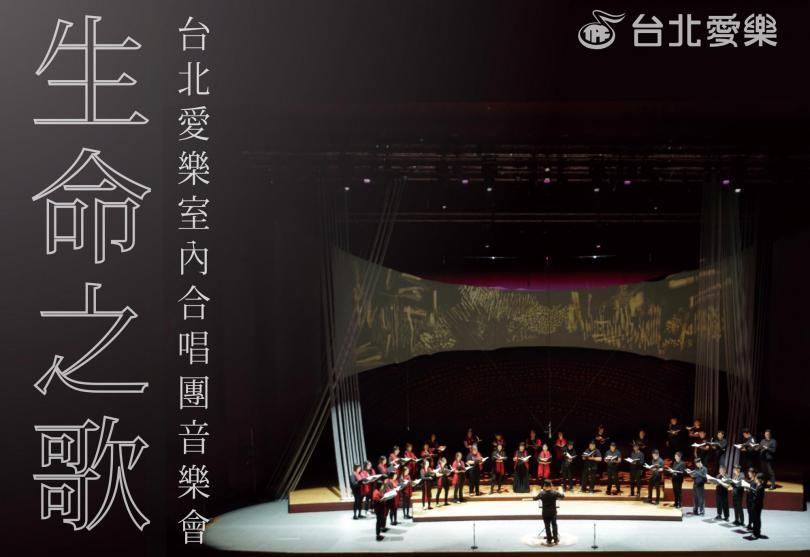 台北愛樂室內合唱團《生命之歌》 用合唱漫遊人生