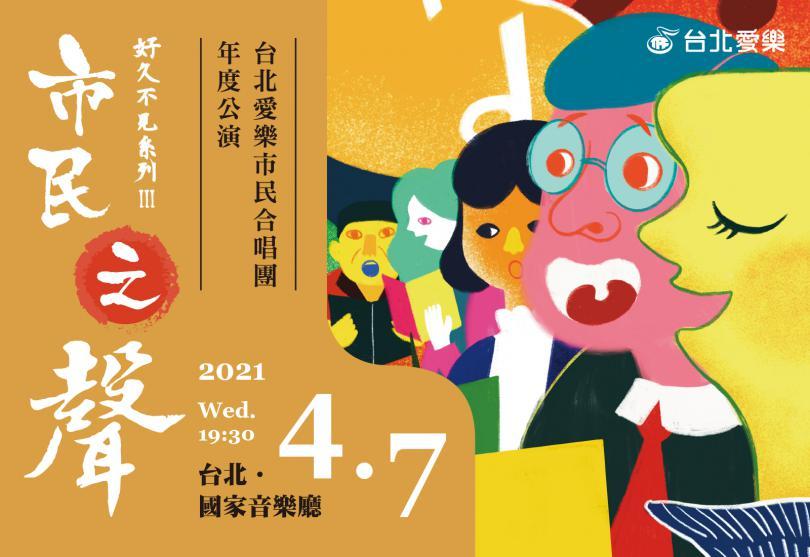 4/7 台北愛樂市民合唱團年度音樂會—好久不見III《市民之聲》