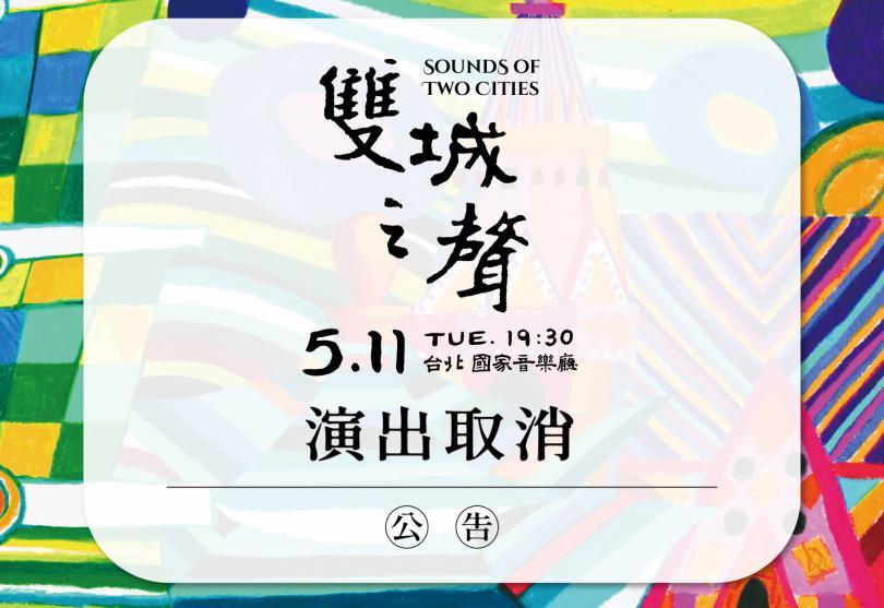 5/11「雙城之聲—台北愛樂青年合唱團年度音樂會」節目取消通知