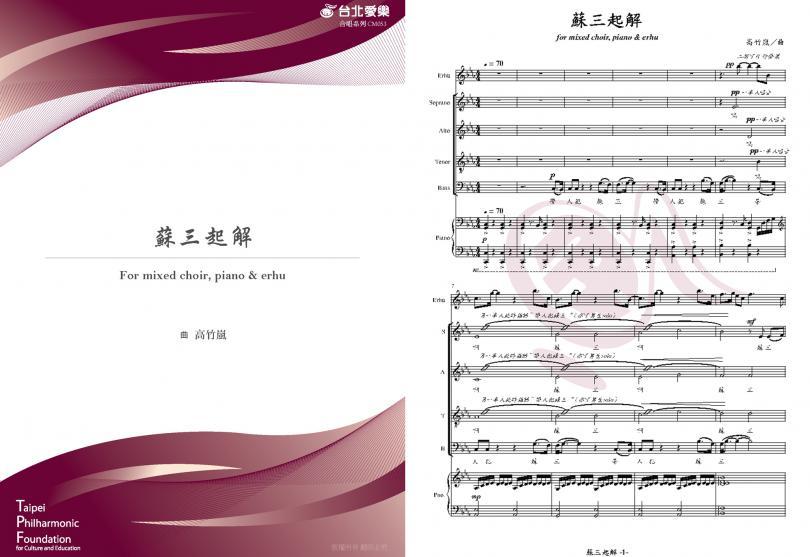 【高竹嵐《蘇三起解》】For SATB, PIANO & ERHU