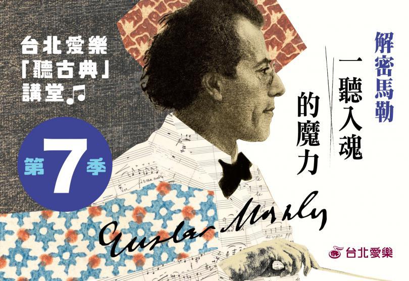 【解密馬勒:一聽入魂的魔力】台北愛樂聽古典講堂第七季