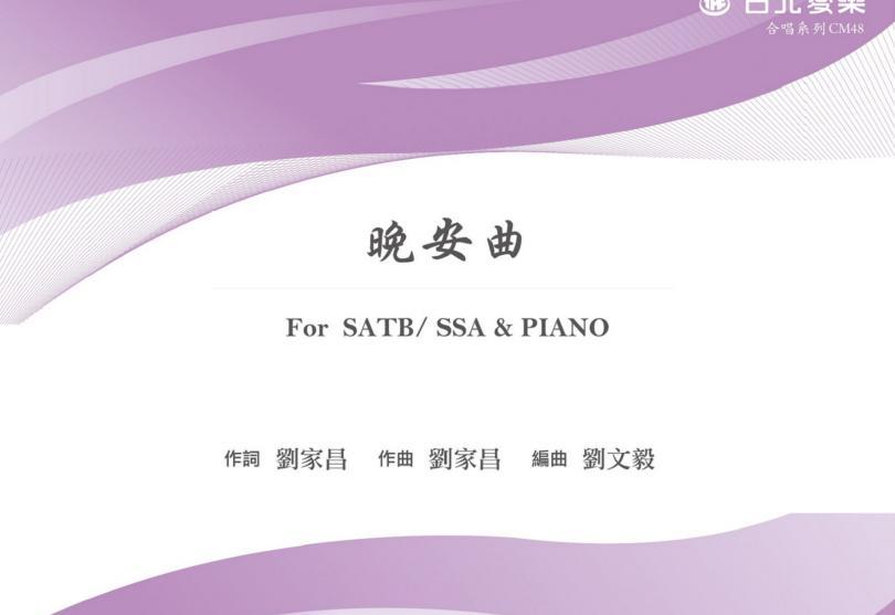 【晚安曲】For SATB/ SSA & PIANO
