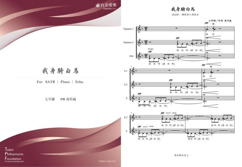 【高竹嵐《我身騎白馬》】FOR SATB, PIANO & ERHU