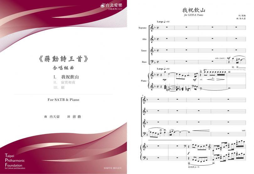 【冉天豪《蔣勳詩三首》-我祝飲山】For SATB & PIANO
