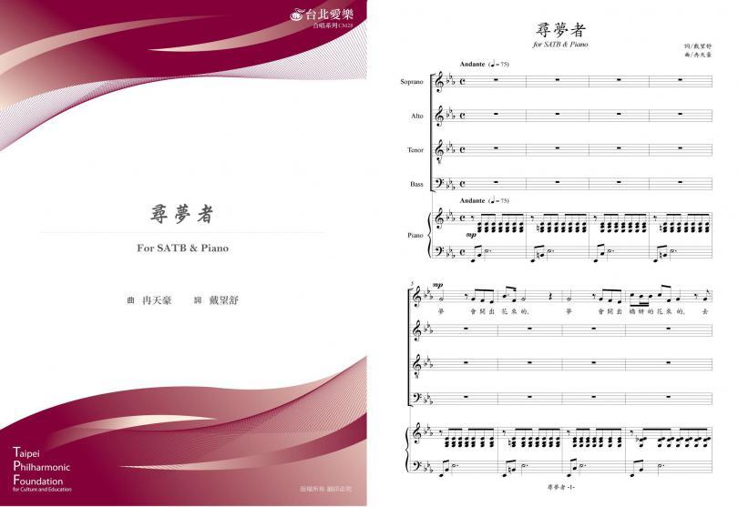 【冉天豪《尋夢者》】For SATB & PIANO