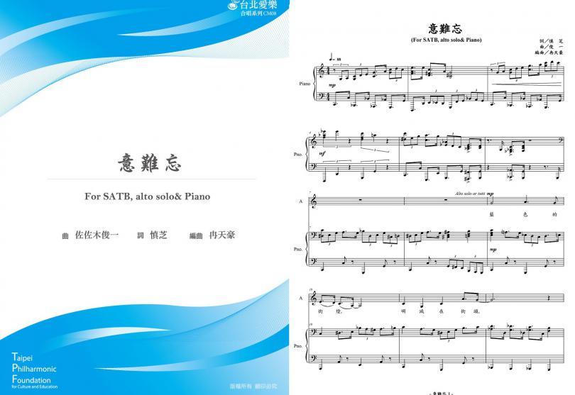 【意難忘】for SATB, alto solo& Piano