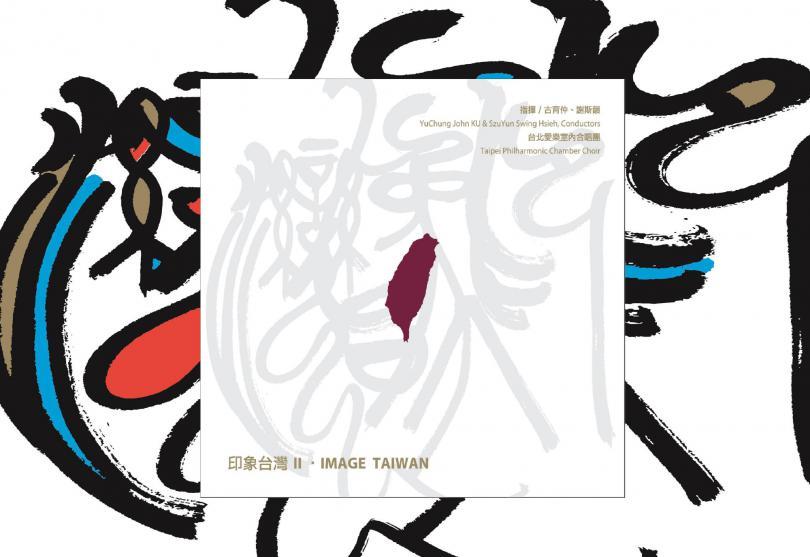 台北愛樂室內合唱團《印象台灣II》
