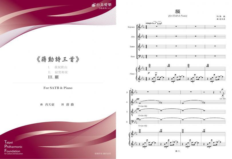【冉天豪《蔣勳詩三首》-願】For SATB & PIANO